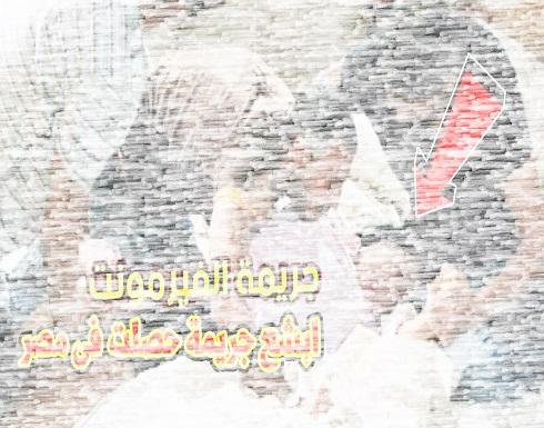 جريمة الفيرمونت.. فتاة تروي تفاصيل اغتصابها على يد 8 شبان في مصر