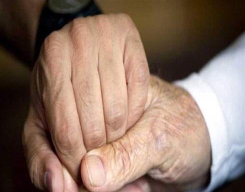 قصة حقيقية: تزوجا قبل 45 عاماً.. وتوفيا معاً