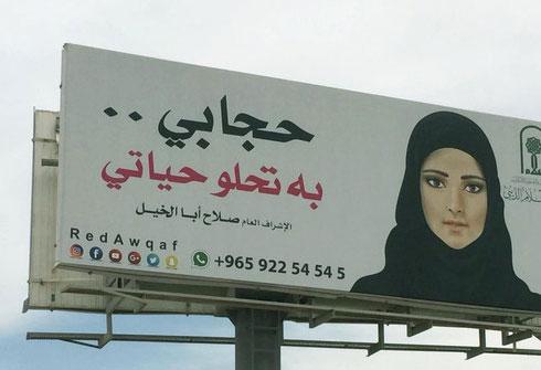 ترحيب شعبي  في الكويت بهذه  اللوحة التي  تحث على الحجاب وعلمانيون يعترضون
