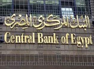 المركزي المصري يبقي أسعار الفائدة الرئيسية مستقرة ويقول التضخم تحت السيطرة