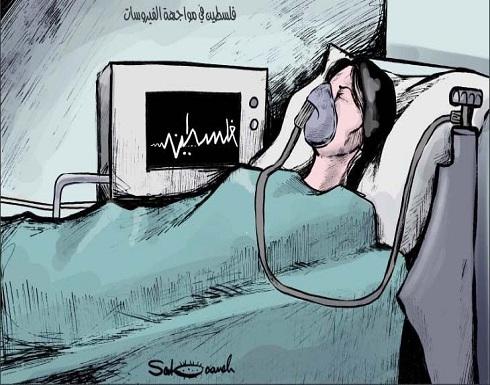 فلسطين في مواجهة الفيروسات