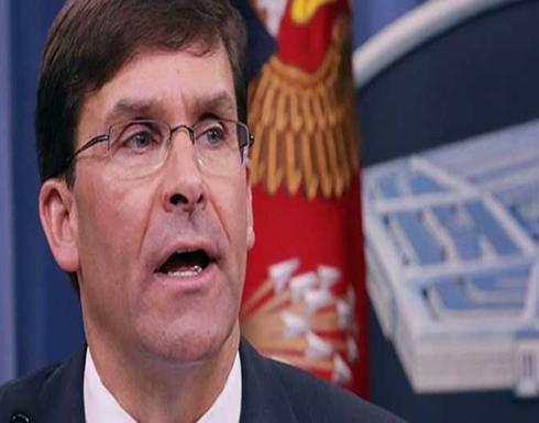 وزير الدفاع الأمريكي: واشنطن مستعدة للرد على أي اعتداء إيراني في المستقبل