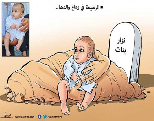 الرضيعة في وداع والدها..