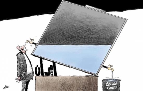 الفساد في ايران