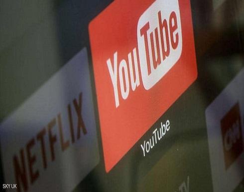 """كورونا.. قرار مؤقت بشأن """"جودة البث"""" على يوتيوب ونتفليكس"""