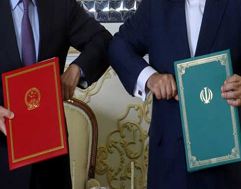 """""""نيويورك تايمز"""" تنشر """"تفاصيل الاتفاق الصيني الإيراني"""" استنادا إلى مسودة"""
