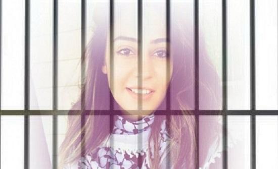 الكشف عن تفاصيل مؤلمة تعرضت لها الأسيرة الأردنية هبة اللبدي  خلال الاعتقال