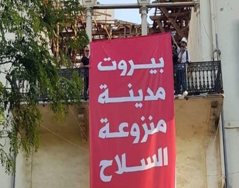 """""""بيروت منزوعة السلاح"""".. غاضبون يقتحمون وزارة الخارجية .. بالفيديو"""