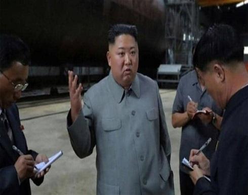 """كيم يتفقد """"الغواصة الجديدة"""".. وتعتيم على التفاصيل العسكرية"""