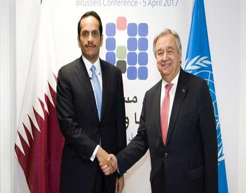 وزير الخارجية القطري يبحث مع غوتيريش الاتفاق النووي الايراني