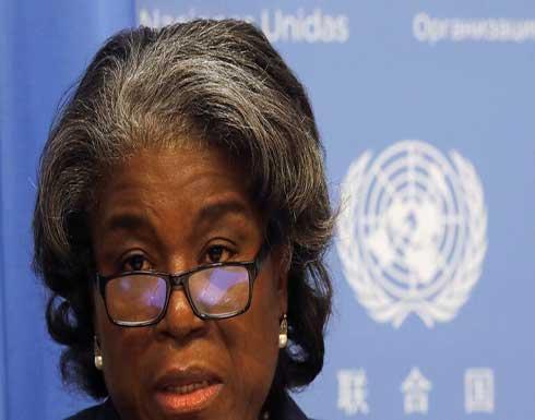 السفيرة الأمريكية بالأمم المتحدة: واشنطن ستعيد فتح القنوات الدبلوماسية مع فلسطين