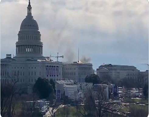 شاهد.. وسائل إعلام تنشر فيديو يظهر تصاعد الدخان قرب مبنى الكابيتول