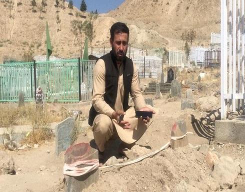 عائلة ضحايا غارة أميركية في كابل: أصلحوا الخطأ فورا