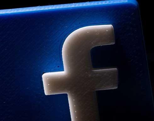 """شركة """"فيسبوك"""" تتوقع دفع ضرائب أكثر بعد الاتفاق العالمي الجديد"""