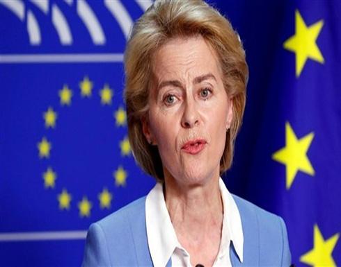 """رئيسة المفوضية الأوروبية تطالب روسيا """"بالافراج فوراً"""" عن نافالني"""