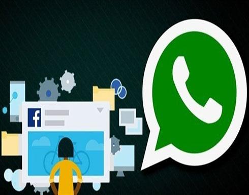 فيس بوك تتراجع عن وضع الإعلانات في واتس اب