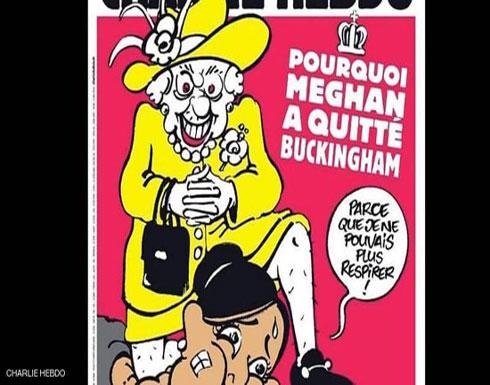 شارلي إيبدو الفرنسية تستفز البريطانيين بكاريكاتير للملكة إليزابيث
