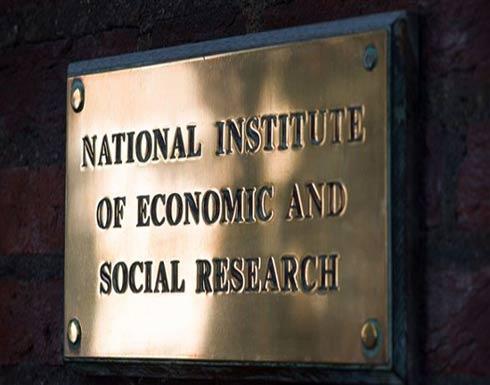 معهد بريطاني: الاقتصاد العالمي ينمو بأقوى معدل منذ 2011