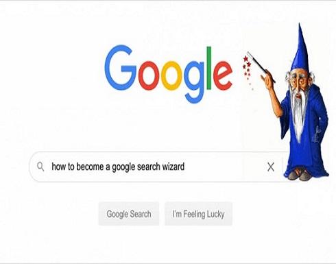 كيف تبحث على غوغل باحتراف؟