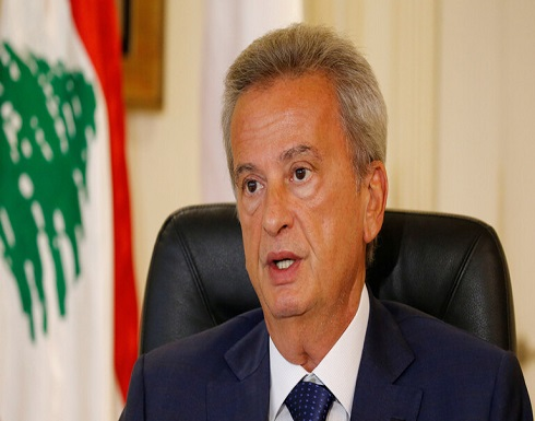حاكم مصرف لبنان متهم باختلاس نحو 300 مليون دولار عبر شركة مملوكة لشقيقه