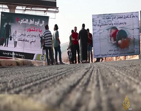 بالفيديو: فعاليات في معبر باب الهوى لحث السوريين على عدم الهجرة لأوروبا