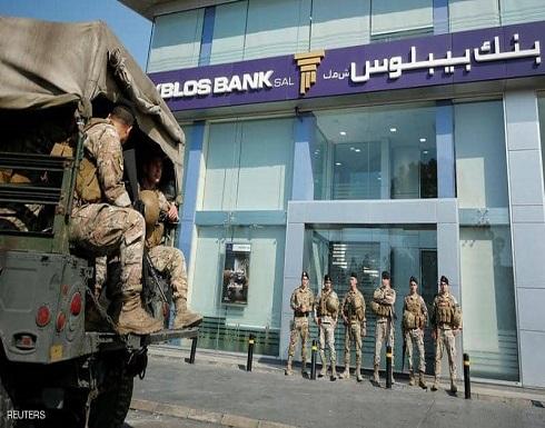 مع تفاقم أزمة السيولة .. إجراءات مشددة للبنوك اللبنانية