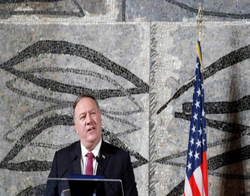 بومبيو: واشنطن لا تزال مستعدة للوساطة بين إسرائيل ولبنان بشأن ترسيم الحدود