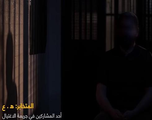 تفاصيل عملية اغتيال مازن فقها ومنفذيها
