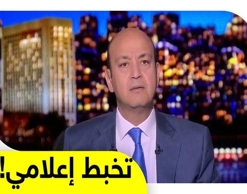 شاهد : تخبط اعلامي مصري