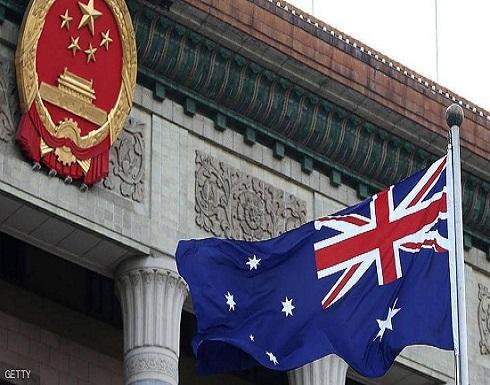 أستراليا تعلق العمل بمعاهدة تبادل المطلوبين مع هونغ كونغ