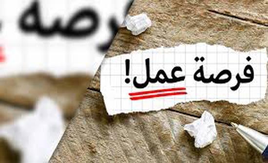 الأردن : السفارة الأميركية تطلب شاغراً