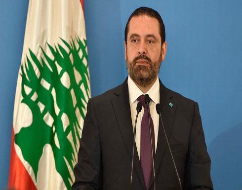 """الحريري: زمن علاج أزمات لبنان بـ""""المسكّنات"""" انتهى"""
