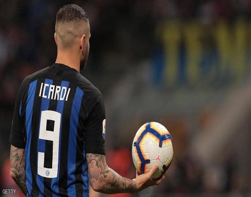 """الرقم """"9"""" يكتب نهاية إيكاردي في إنتر ميلانو"""
