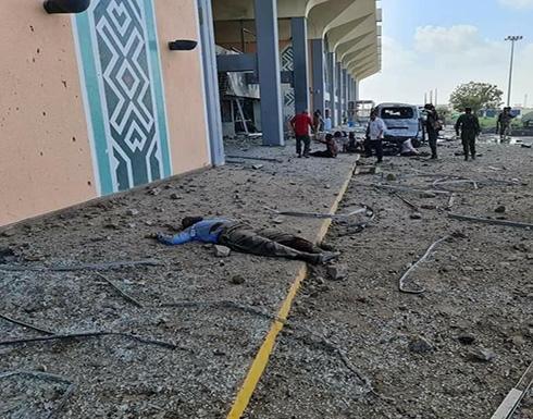انفجارات مطار عدن: 22 قتيلاً وأكثر من 50 جريحاً بينهم مسؤولون حكوميون
