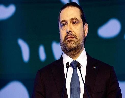 """الحريري عن قانون """"قيصر"""": على لبنان أن تقرر ماذا ستفعل"""