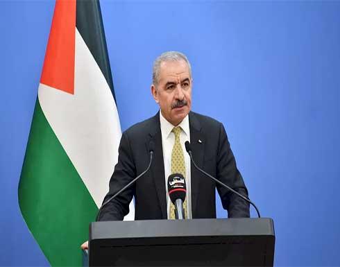 اشتية: دولة فلسطين ستقوم شاء من شاء وأبى من أبى