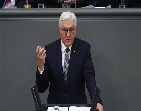 الرئيس الألماني يحذر روسيا من التدخل في الانتخابات البرلمانية لبلاده