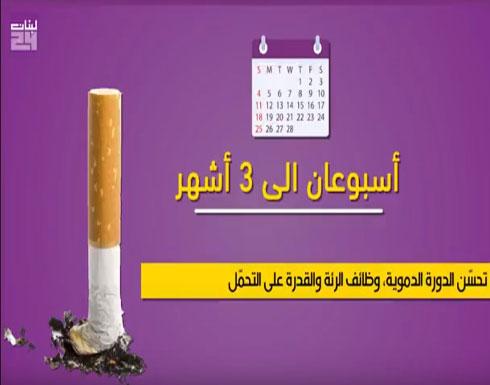 بالفيديو.. ماذا يحدث لجسمك بعد آخر سيجارة؟