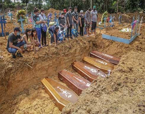 كورونا.. البرازيل تسجل رقما قياسيا جديدا بأعداد الوفيات والفلبين تفرض الحجر الصحي