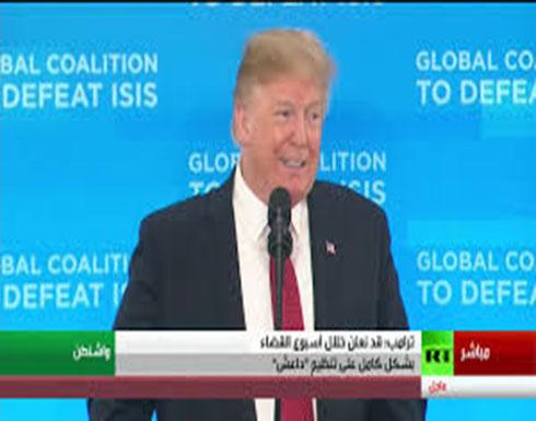 شاهد : كلمة ترامب خلال اجتماع التحالف الدولي ضد داعش