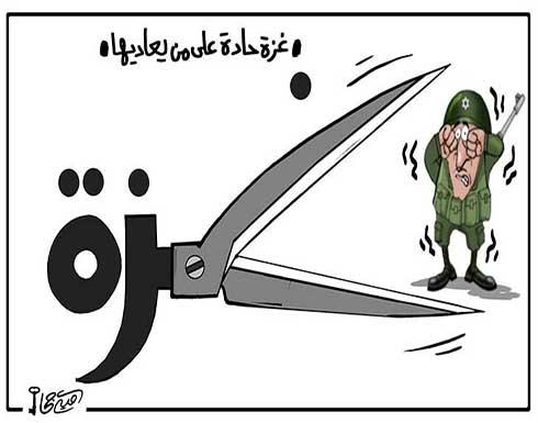 غزة حادة على من يعاديها