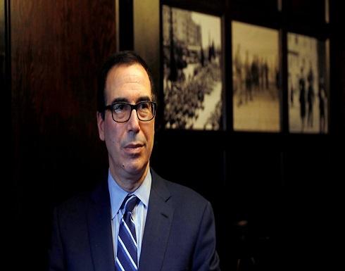 """وزير الخزانة الأمريكي يقلل من التداعيات الاقتصادية لفيروس """"كورونا"""""""