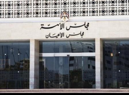 الأردن .. مجلس الأمة يرد على خطاب العرش
