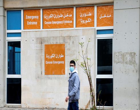 عدد مصابي كورونا في لبنان يتجاوز 20 ألفا