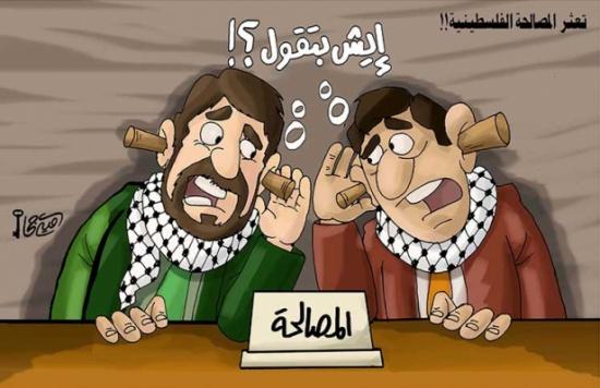 تعثر المصالحة الفلسطينية!!