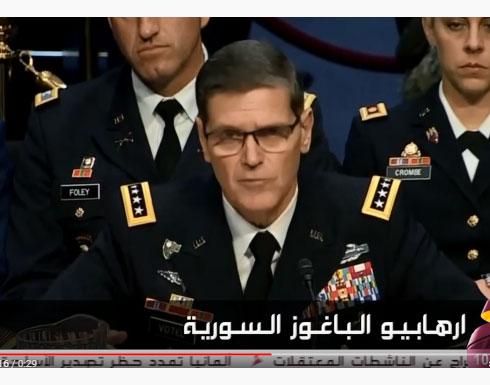 جنرال امريكي : مقاتلو داعش في الباغوز غير تائبين ولا  منكسرين وسنواصل الهجوم