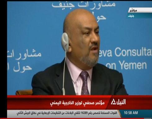 مؤتمر صحفي لوزير الخارجية اليمني