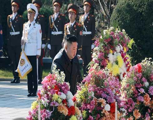 شاهد.. الزعيم كيم جونغ أون يحيي ذكرى ضحايا الحرب بين الكوريتين