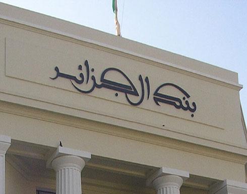 """الجزائر.. تعيين محافظ البنك المركزي ومدير """"سوناطراك"""""""