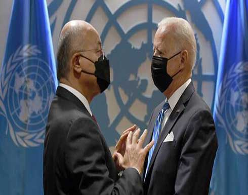 صالح لبايدن: العراق ينطلق من سياسة متوازنة تدعم الحلول الدبلوماسية ومسارات نزع فتيل الأزمات
